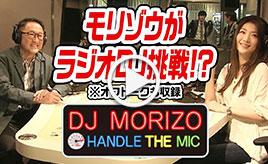 GAZOO Xチャンネル ラジオDJ編
