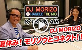 GAZOO Xチャンネル モリゾウがラジオでレポーターに挑戦!夏休み!モリゾウとコネクト