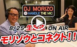 GAZOO Xチャンネル DJモリゾウ ラジオ生放送でお客様とコネクト!!