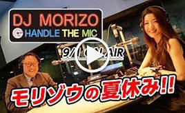 GAZOO Xチャンネル  DJモリゾウ モリゾウの夏休み