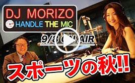 GAZOO Xチャンネル  DJモリゾウ『スポーツの秋』