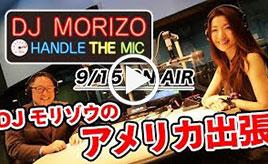 GAZOO Xチャンネル  DJモリゾウ 『アメリカ出張』