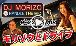 GAZOO Xチャンネル  DJモリゾウ『モリゾウとドライブ』