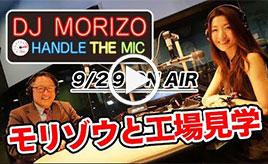 GAZOO Xチャンネル  DJモリゾウ『モリゾウと工場見学』
