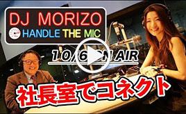 GAZOO Xチャンネル  DJモリゾウ『社長室でコネクト』