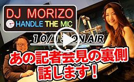 GAZOO Xチャンネル  DJモリゾウ『あの記者会見の裏側話します!』