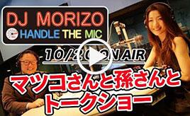 GAZOO Xチャンネル  DJモリゾウ『マツコさんと孫さんとトークショー』