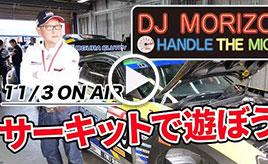 GAZOO Xチャンネル  DJモリゾウ『サーキットで遊ぼう』