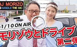 GAZOO Xチャンネル  DJモリゾウ『モリゾウとドライブ 第二弾』
