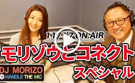 GAZOO Xチャンネル  DJモリゾウ『モリゾウとコネクト』スペシャル