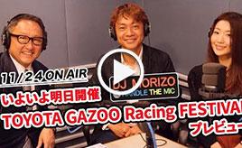 GAZOO Xチャンネル  DJモリゾウ『いよいよ明日開幕 TOYOTA GAZOO Racing FESTIVAL プレビュー』