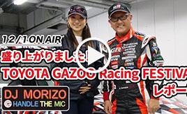 GAZOO Xチャンネル  DJモリゾウ『盛り上がりました! TOYOTA GAZOO Racing FESTIVAL レポート』