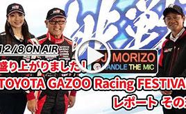 GAZOO Xチャンネル  DJモリゾウ『盛り上がりました! TOYOTA GAZOO Racing FESTIVAL レポート その2』