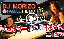 GAZOO Xチャンネル  DJモリゾウ「チェイサー」と「コネクト」二本立て!