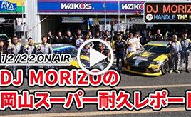 GAZOO Xチャンネル  DJ モリゾウの岡山スーパー耐久レポート