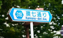 【道路の云われ(東京)】環七、環八は知ってるけど、環一~環六はあるの?