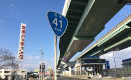 【国道の云われ(国道41号/富山~高山)】 国道41号(通称ヨンイチ)はブリ街道で出世街道?