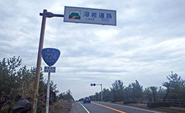 【国道の云われ(国道224号/鹿児島)】海上を走る?!桜島の絶景を望む溶岩道路。