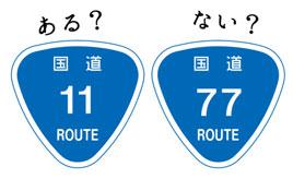 【国道トリビア】 国道の番号に欠番があるのはなぜ?