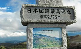 【国道トリビア】日本で一番高い場所を走る国道ともっとも低い場所を走る国道とは?