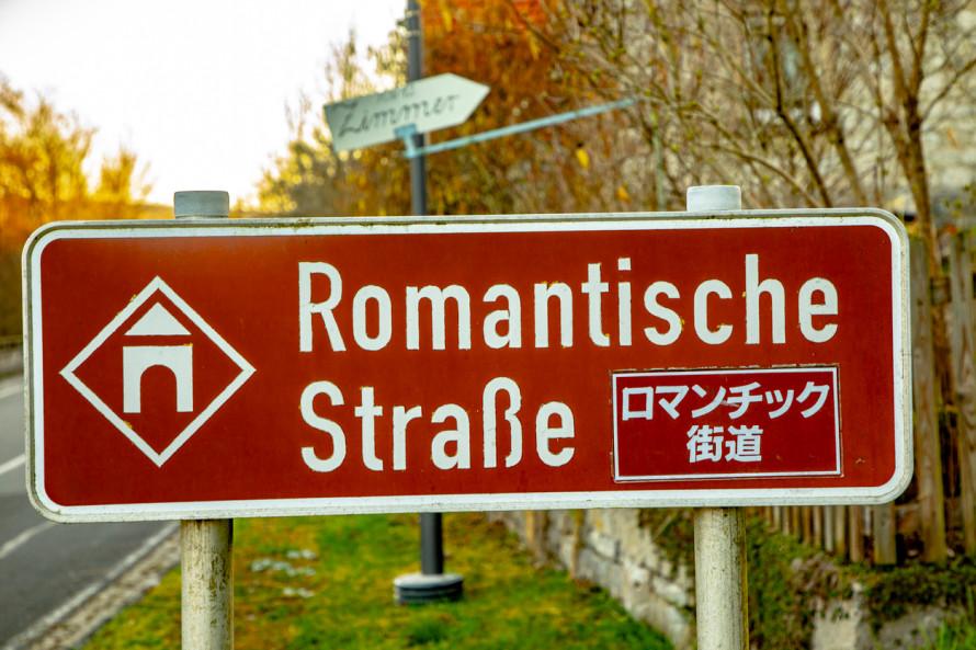 ドイツのロマンチック街道の標識には日本語も併記されている。