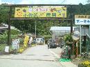 小松沢レジャー農園