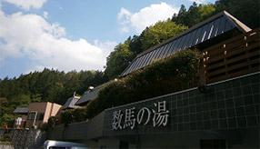 日帰り温泉でリフレッシュ!東京の秘境へドライブ 東京都檜原村