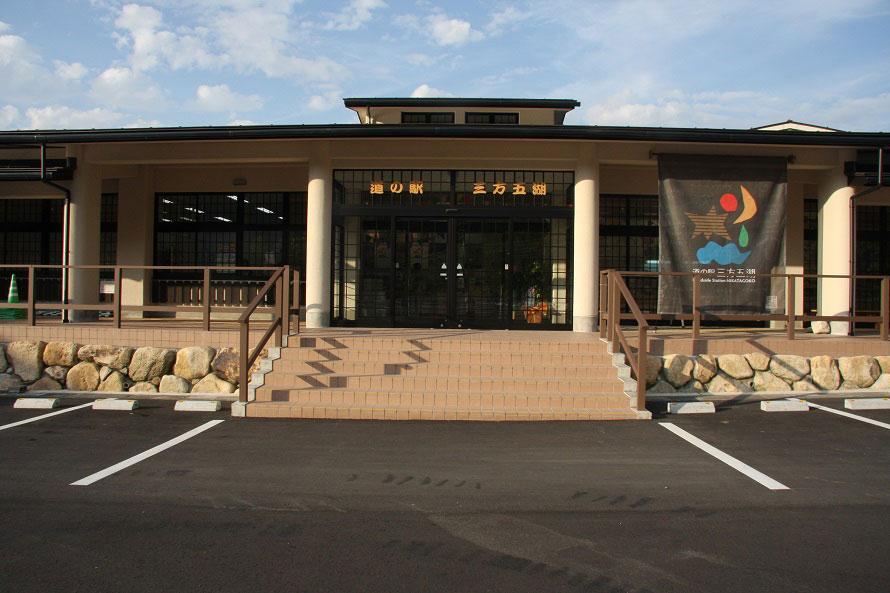 2015年3月に開業した道の駅「三方五湖」。ウッドデッキからは三方五湖のひとつ、三方湖を一望できる。