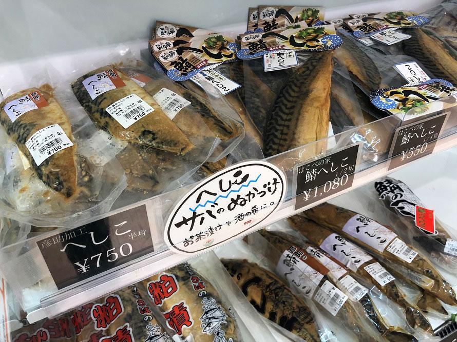 サバやイワシなどの魚をぬかに漬けて食す「へしこ」は、沿岸の漁師町を中心に古くから作られてきた伝統料理。サバのへしこ1/4切550円~はおみやげとしても人気。