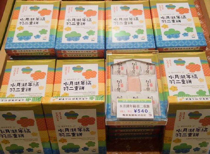 道の駅三方五湖オリジナル商品、福井県産紅映(べにさし)梅を使った「水月湖年縞(ねんこう)羽二重餅」(9枚入り540円)。