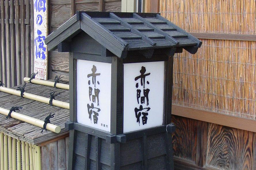 あちらこちらで見かけるのは江戸時代風の辻行灯。
