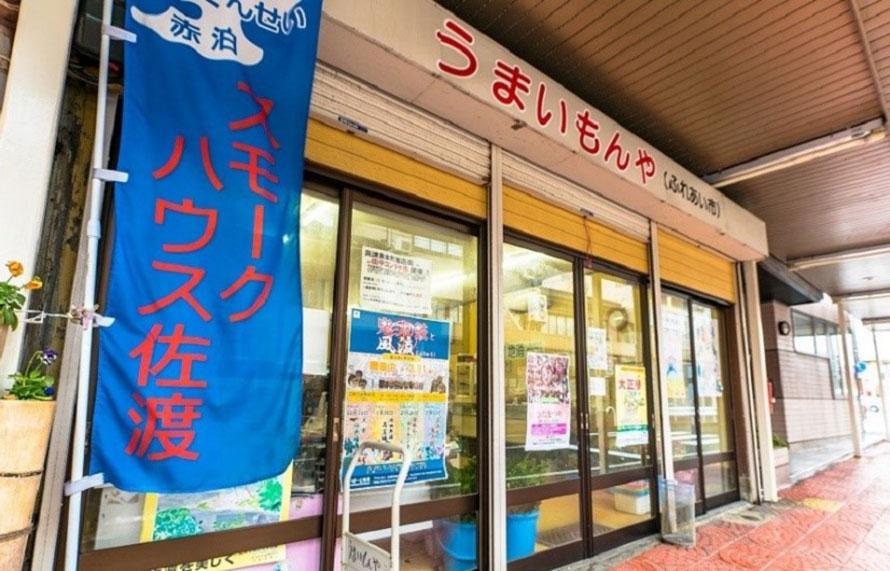 加茂湖の近くにある「うまいもんや」(直売所)。店員を務める生産者の方や地元の奥さんたちが、地元野菜のおいしい食べ方や料理法などを教えてくれる。