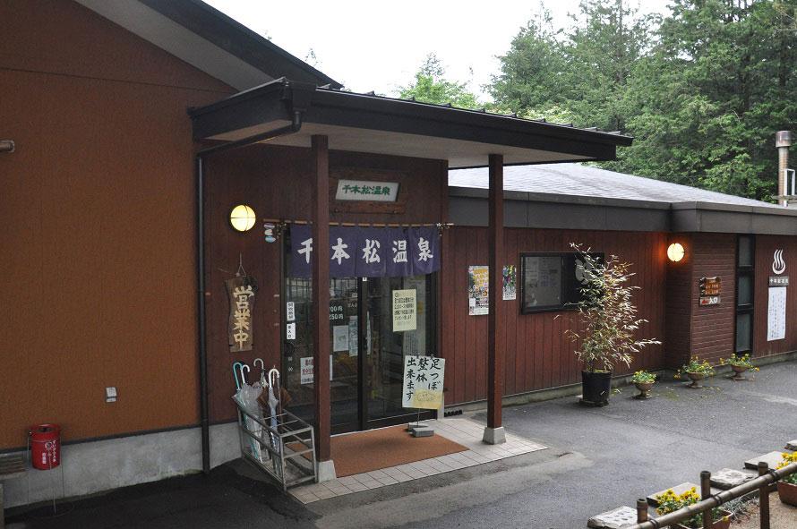 敷地内にある源泉かけ流しの温泉施設「千本松温泉」は、男女とも内湯と露天風呂を完備。