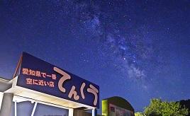 摘みたてのブルーベリーを食べて天空の星空カフェでティータイム!夏ドライブを楽しもう 愛知県豊根村