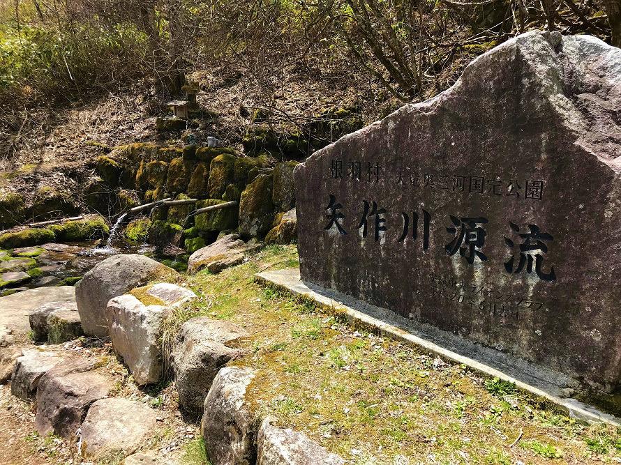 ウォーキングコース途中にある矢作川源流は「休暇村茶臼山高原」から徒歩約15分。矢作川の水はきれいでおいしいと評判。
