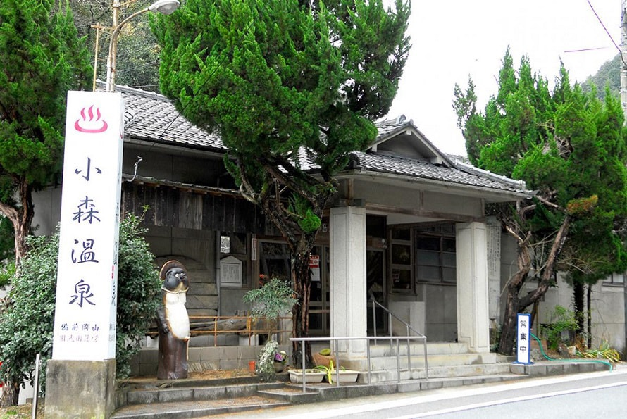 円城ふるさと村から車で10分くらいのところにある小森温泉。岡山藩主池田綱政が享保17年(1732)に湯治場として開発したのが始まりの歴史ある温泉。