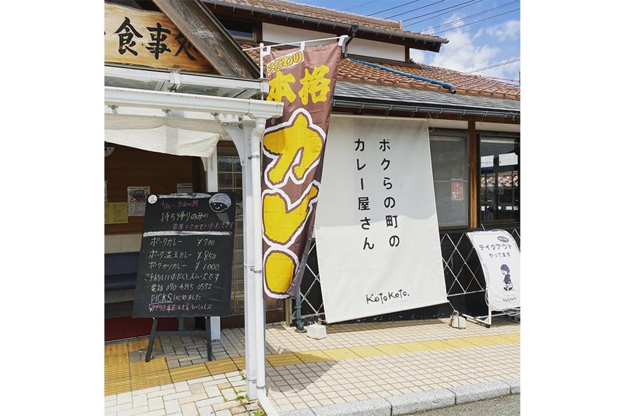 「ボクらの町のカレー屋さんKotoKoto」は、2019年7月にオープン。カレーのテイクアウトもできる。