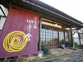 長崎県東彼杵郡波佐見町 豊かな自然の中でものづくり体験ができるグリーンクラフトツーリズムの里