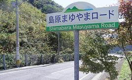 長崎県 雲仙・島原のおすすめドライブルート