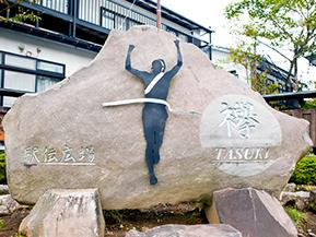 正月の風物詩、箱根駅伝の感動を伝えるミュージアムへドライブ 神奈川県箱根町