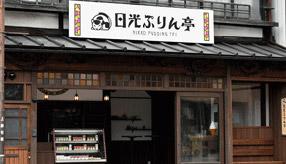 日光の新名所!大正ロマンあふれるレトロな建物のプリン専門店 栃木県日光市