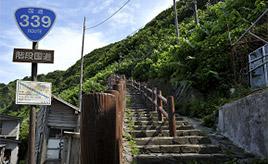 国道なのに車は通れない!?日本で唯一の階段国道339号を散策 青森県外ヶ浜町