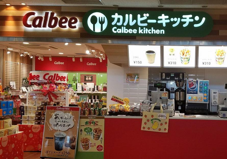 「カルビーキッチン」では、「ポテりこ」310円(税込)など、既製商品とは違った作りたての味を楽しみたい。