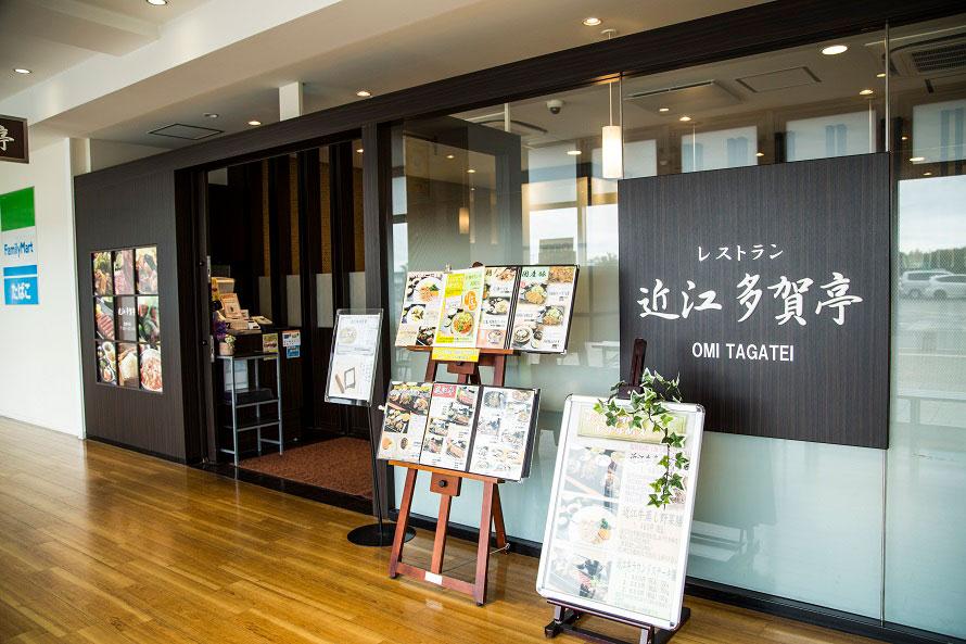 レストラン「近江多賀亭」はA4ランク以上の近江牛を取り扱っている。営業時間は7~22時。