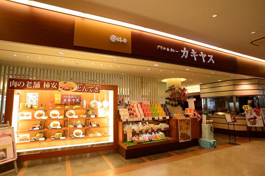 三重県桑名市の肉の老舗「柿安」のレストラン「グリル&カレー カキヤス」。ハンバーグやローストビーフ丼、カレーなどを味わえる。10~21時営業。