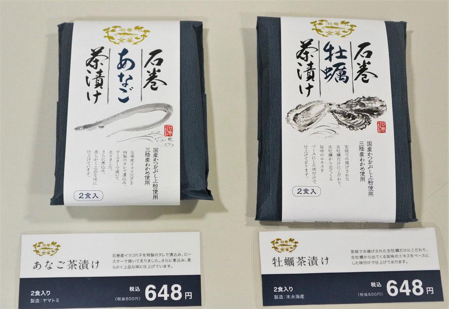 お土産におすすめなのが、石巻金華茶漬け。銀鮭、せせり、あなご、牡蠣、たらこ、さんま、ほやの7種類がある(各648円・税込)。