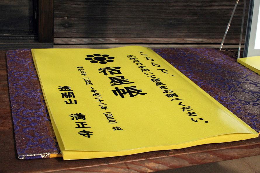 地蔵堂にある黄色の宿星帳。自分(や相手)の生年月日から、その星を調べる。
