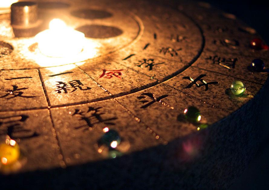赤い「命」の文字を自分の星に合わせた際、相手の星の前に来る文字が相性・関係を表わす文字。お札にあるQRコードから満正寺のサイトにアクセスし、そこで先ほどの文字の意味を調べる。