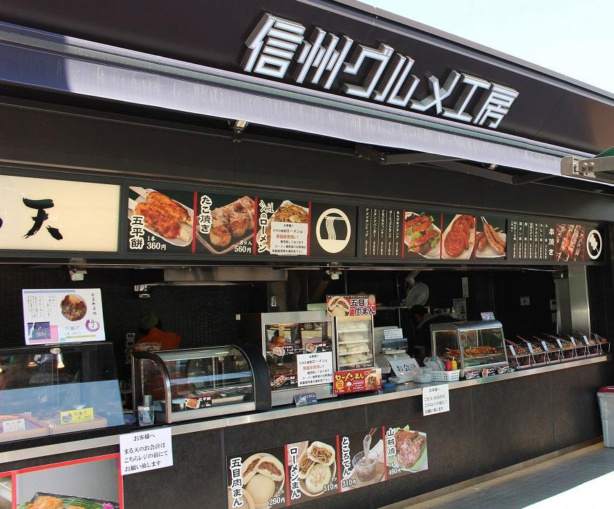 「信州グルメ工房」では、「牛串」490円(税込)など気軽に食べられるグルメメニューを提供している。