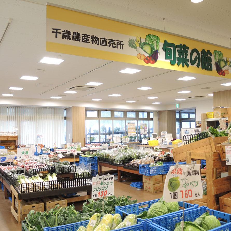 千歳の生産者が直接農産物を持ち込む直売所「旬菜の館」。北海道の大地で育まれた旬の野菜がずらりと並ぶ。もちろん味もバッチリ!